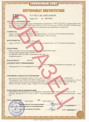 EAC Certificate of Conformity